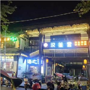 四川南充市阆中汉釜宫餐厅地面防滑处理